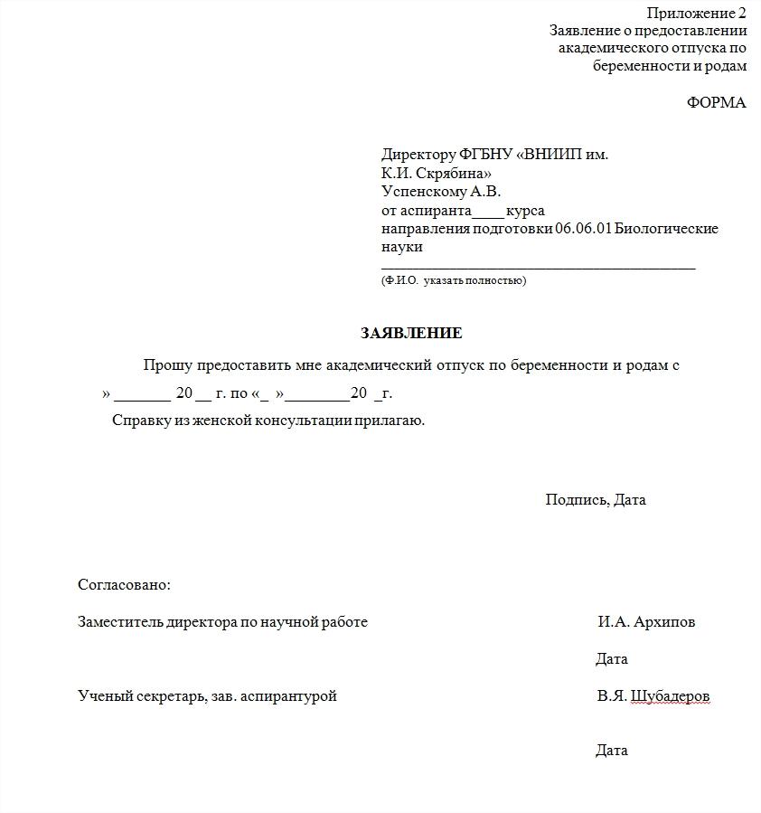 Академический отпуск Волоколамск