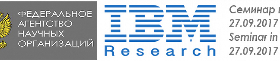 ФАНО России и IBM Research | Zurich, семинар в Цюрихе 27.09.2017 – 29.09.2017.